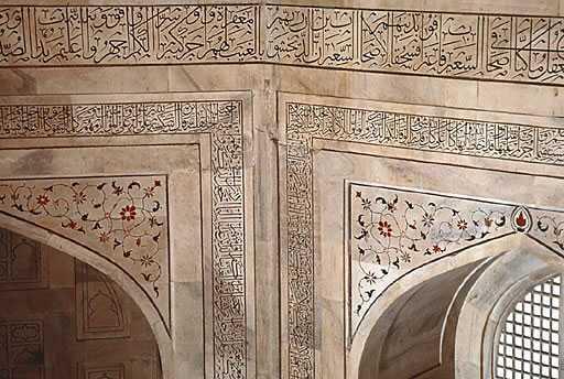 Taj Mahal_Caligrafia